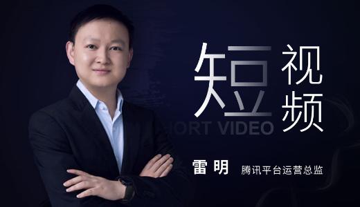 腾讯平台运营总监雷明:让用户爽了才能做好短视频