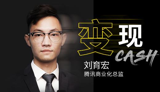 """腾讯商业化总监刘育宏:如何批量复制""""带货神话李佳琦"""""""