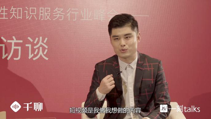 相待文化CEO许川:短视频行业下半场,如何和用户一起浪?