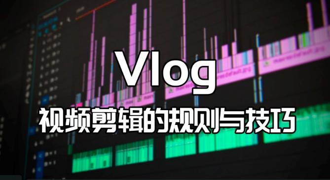 Vlog视频剪辑的规则与技巧