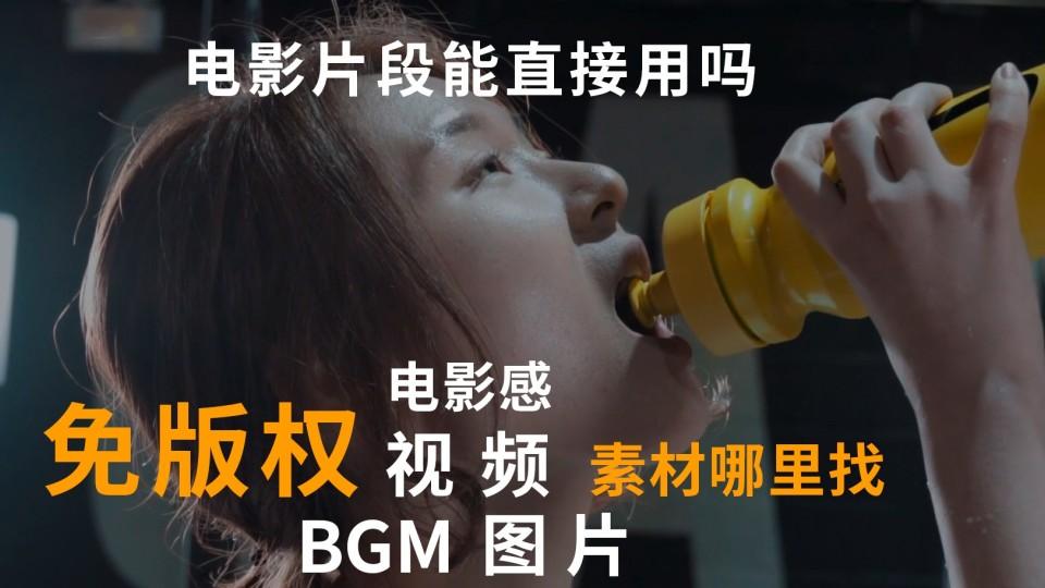 无版权视频图片BGM哪里找 电影片段能用吗?