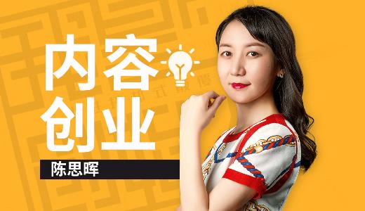 趣头条CEO陈思晖:27个月登陆纳斯达克背后的内容消费洞察