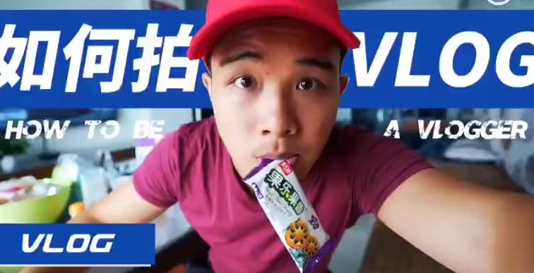 如何拍好 Vlog,这几点你需要注意!