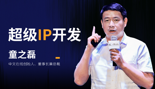 中文在线创始人童之磊:用超级IP新思维撬动文娱大市场