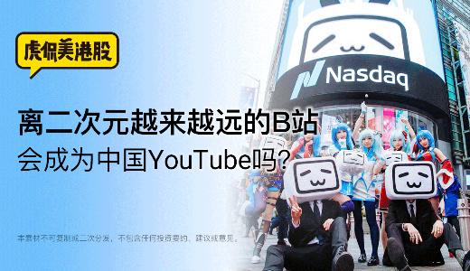 离二次元越来越远的B站,会成为中国YouTube吗?