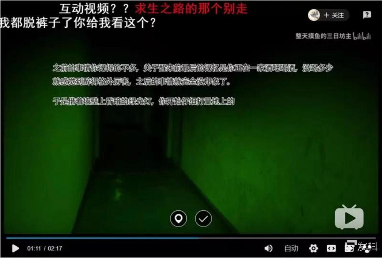 B站也对互动视频下手了