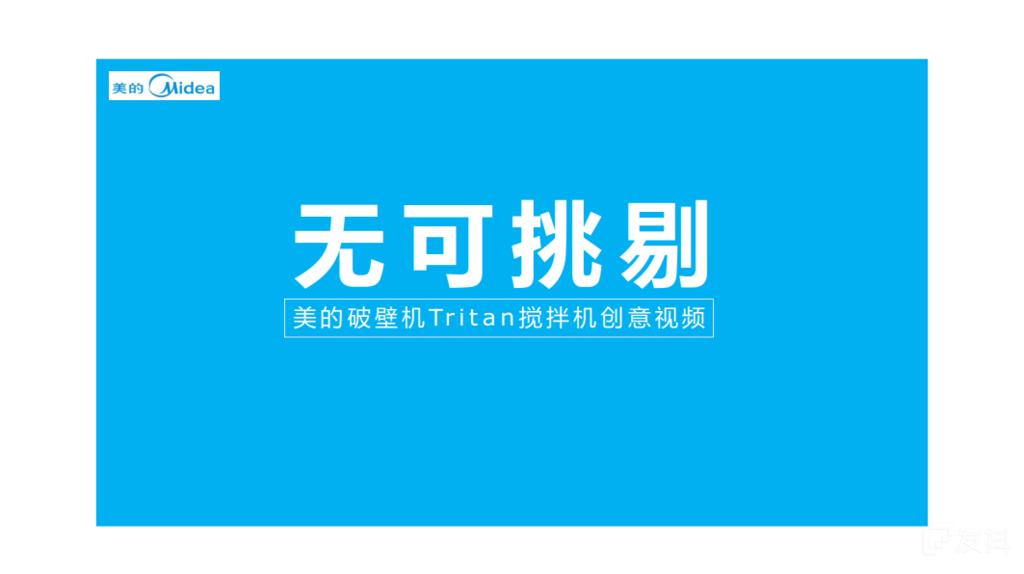 有料 | 30份精选TVC广告策划方案,果断收藏吧!